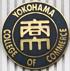 横浜商科大学同窓会